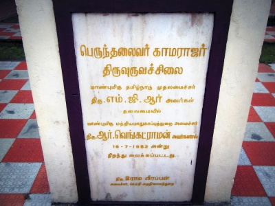 Kamaraj Memorial House - Chennai In Focus